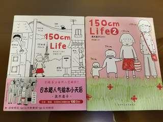 150cm Life 1+2 (作者:高木直子)
