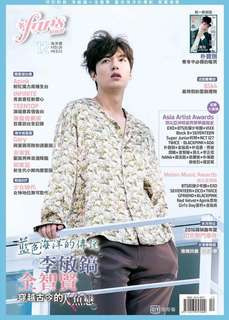🚚 FANS MAGAZINE粉絲誌 第139期 藍色海洋的傳說 李敏鎬 全智賢