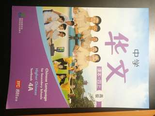 Secondary 4 Higher Chinese textbook