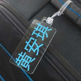 custom bag tag - Chinese character