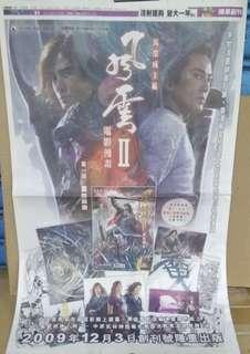 風雲II,電影漫畫廣告,蘋果2009年全版,馬榮成作品