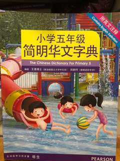 The Chinese Dictionary for Primary 5