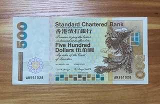 HKD note $500, 1999 January 1