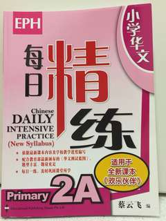 EPH Chinese daily intensive practice (new syllabus) primary 2A (published 2017)