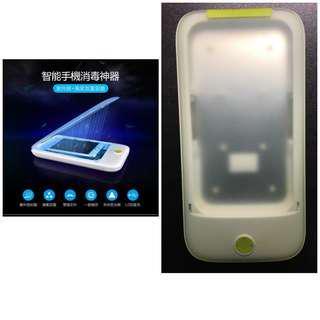 手機消毒盒 SB-9501 雙重殺菌消毒盒 (紫外線 + 臭氧殺菌) 360度無死角 #運費我來出 #含運最划算