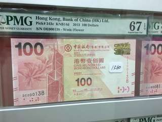 2013-中國銀行-100圓-DE000138-67EPQ-一生發