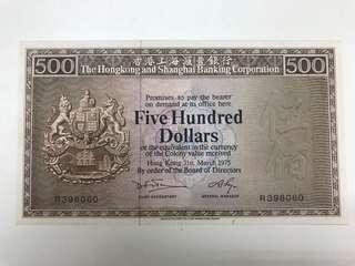 1975年滙豐面值500元