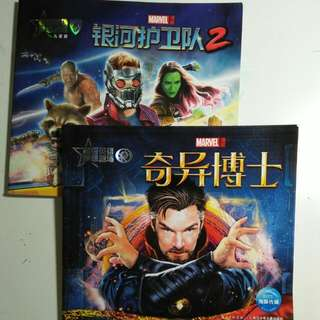 Marvel Chinese Story Book 1. Guardians Of The Galaxy 2. Dr Strange