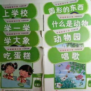 Chinese Pre School Series Of 8 ,200 Words