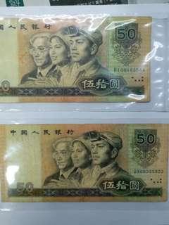 第四套人民幣50元兩張