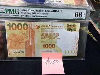2015-中國銀行-1000圓-FP000128-66EPQ-一易發