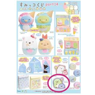 Sumikko Gurashi luck draw, floor mat as circled in first photo.