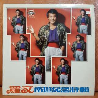 Reserved: 罗文 - 南游纪念特辑 vinyl record
