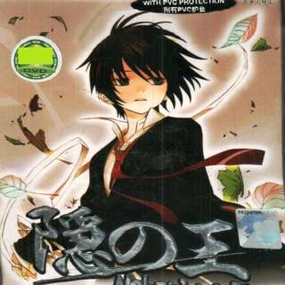 Nabari No Ou Chapter 1-26 End Anime DVD
