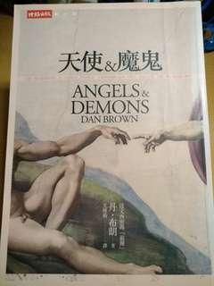 天使&魔鬼 丹布朗