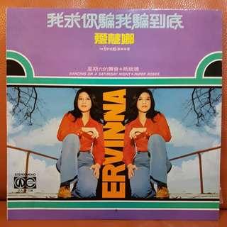 爱慧娜 - 我求你骗我骗到底 Vinyl Record