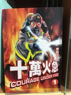 十万火急 manga 1-9