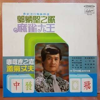 郭炳坚 - 麻雀大王 Vinyl Record
