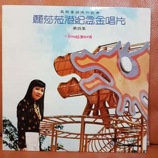 Reserved: 丽莎 - 纪念金唱片 (粤)Vinyl Record