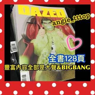 DAZED KOREA 大聲封面 BIGBANG 10特別號 (Daesung, Dlite)