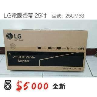 LG 25吋電腦螢幕(電競螢幕) 型號25UM58