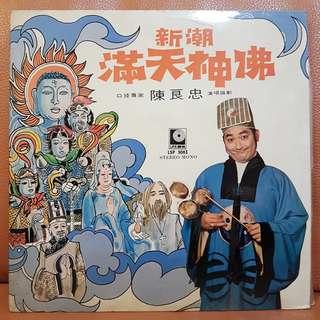 新潮满天神佛  Vinyl Record