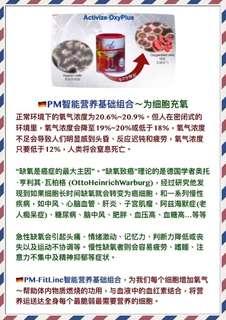 德国pm细胞营养素(保健品)