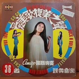 Amigo - 36首跳舞音乐  Vinyl Record