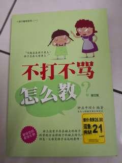Parenting education book