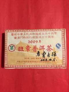 班章(普洱)茶磚:2009 年(500 克裝)中茶牌班章生茶磚;如相片所示