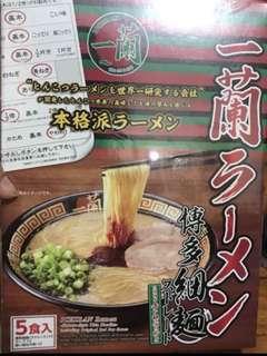 一蘭拉麵(一盒五包)