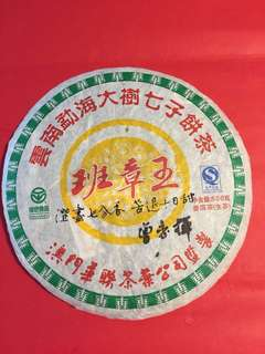 雲南七子餅茶:2012 年華聯監製[班章王](普洱生茶);(如相片所示)