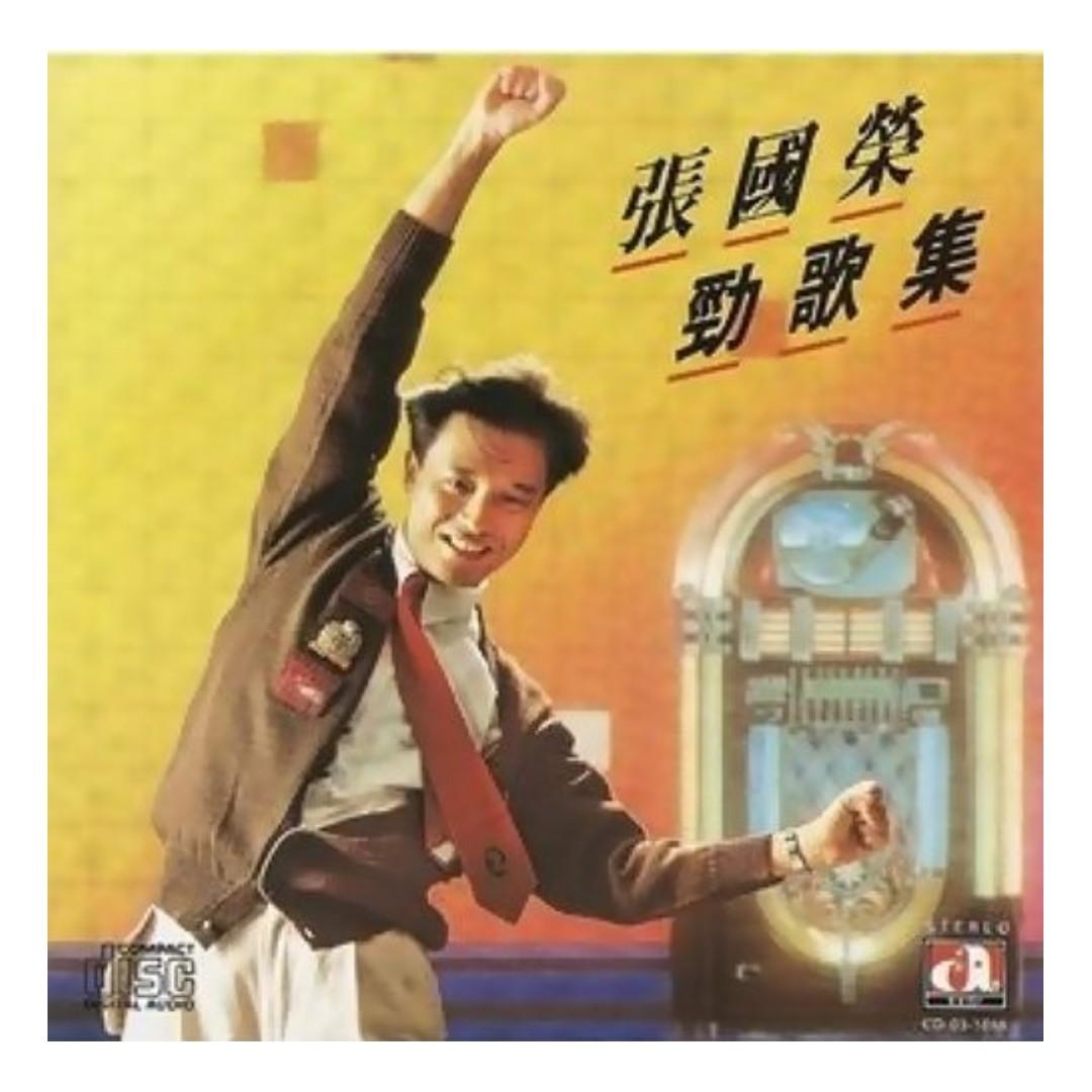 cd碟花了_Leslie Cheung (張國榮) 勁歌集(歐盟壓碟) CD 2018 (包郵), Music Media, CD ...