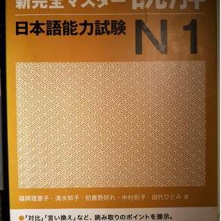 Japanese N1 comprehension