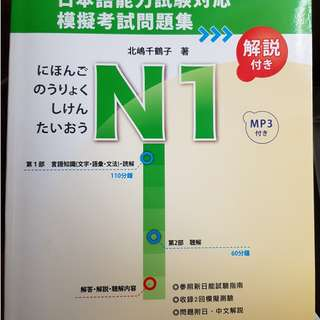 JLPT Japanese N1 mock exam papers CD included