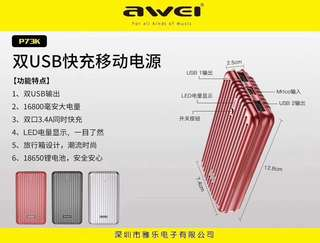 Powe bank battery外置充電器電池尿袋 AWEI 新品预售🔥🔥🔥 双USB快充移动电源 P73K 小身材, 大容量 16800mAh大电量,双口3.4A同时快充 LED电量显示,一目了然 多重电路安全防护 AWEI new power bank-P72K * small size very portable * 10000mah capacity * Suitcase stylish outlook * Dual USB output (3.4A) Quick charge