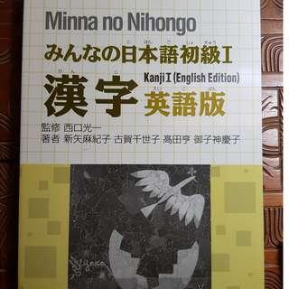 🚚 NUS Japanese 1 and 2 Kanji book