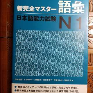 🚚 JLPT N1 Vocabulary