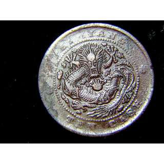 1903年大清光緒元寶北洋當十銅元(天津鑄製)