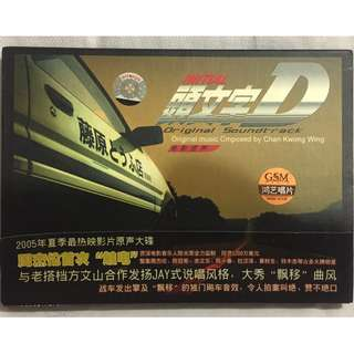 🚚 Initial D - Original Soundtrack