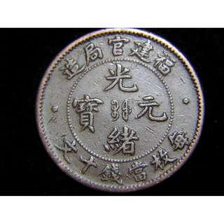1903年大清光緒元寶福建官局造當十銅元(閩蟠龍,好品)