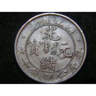 1901年大清光緒元寶廣東省造當十銅元(飛龍戲珠)