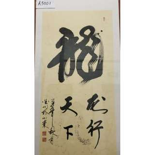 """🚚 Chinese Calligraphy """"Dragon"""" with frame - 龙 A5001 CSF14-02 (84x163cm)"""