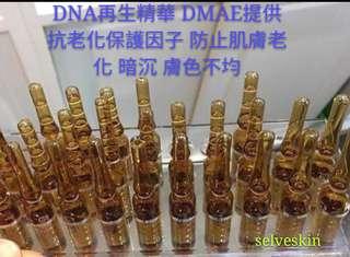 DNA再生精華 👍👍👍👍👍 DMAE提供抗老化保護因子 防止肌膚老化 暗沉 膚色不均   優惠期由今日開始至到7月28最後1set  1set14支