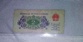 三套人民币(貮角)
