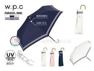 日本WPC UV防曬降溫傘