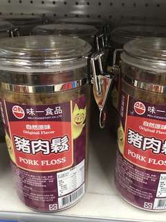 Pork floss with container