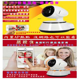 🚚 居視保WIFI無線遠端監控攝影機 無線攝影機 監控攝影機 WIFI攝影機 遠端監控 網路攝影機 遠端操控 監視攝影機 監視器