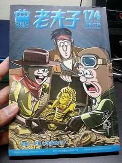 Chinese Comics Master Q 漫画老夫子