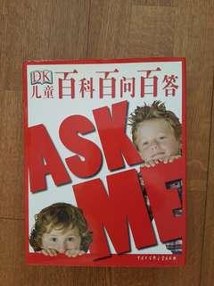 DK children's book 儿童百科百问百答